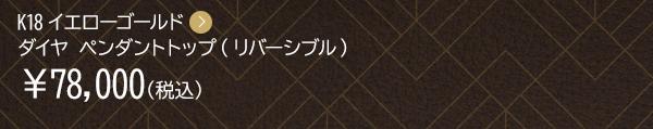 K18イエローゴールド ダイヤ ペンダントトップ(リバーシブル)¥78,000(税込)