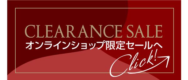 CLEARANCE SALE オンラインショップ限定セールへ Click!