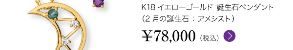 K18イエローゴールド 誕生石ペンダント(2月の誕生石:アメシスト) ¥78,000(税込)