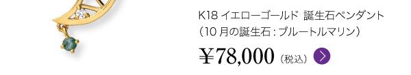 K18イエローゴールド 誕生石ペンダント(10月の誕生石:ブルートルマリン) ¥78,000(税込)