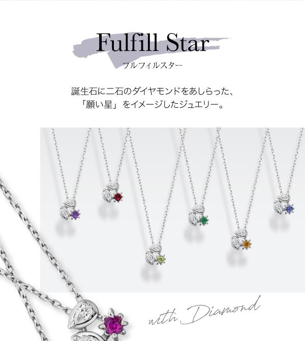 Fulfill Star フルフィルスター 誕生石に二石のダイヤモンドをあしらった、「願い星」をイメージしたジュエリー。 with Diamond