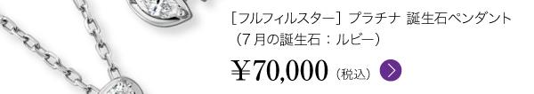 [フルフィルスター] プラチナ 誕生石ペンダント(7月の誕生石:ルビー) ¥70,000(税込)