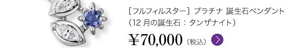 [フルフィルスター] プラチナ 誕生石ペンダント(12月の誕生石:タンザナイト) ¥70,000(税込)