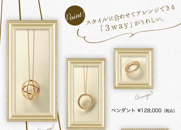 ■K18イエローゴールド ダイヤ ペンダント ¥128,000(税込)