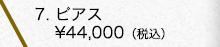 ■プラチナ ピアス ¥44,000(税込)
