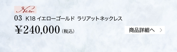 【New】03 K18イエローゴールド ラリアットネックレス ¥240,000(税込)商品詳細へ