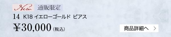【New】【通販限定】14 K18イエローゴールド ピアス ¥30,000(税込)商品詳細へ