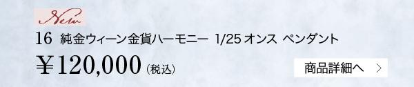 【New】16 純金ウィーン金貨ハーモニー 1/25オンス ペンダント ¥120,000(税込)商品詳細へ
