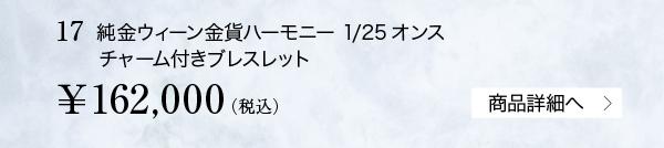 17 純金ウィーン金貨ハーモニー 1/25オンス チャーム付きブレスレット ¥162,000(税込)商品詳細へ