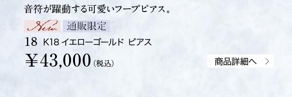 音符が躍動する可愛いフープピアス。【New】【通販限定】18 K18イエローゴールド ピアス ¥43,000(税込)商品詳細へ