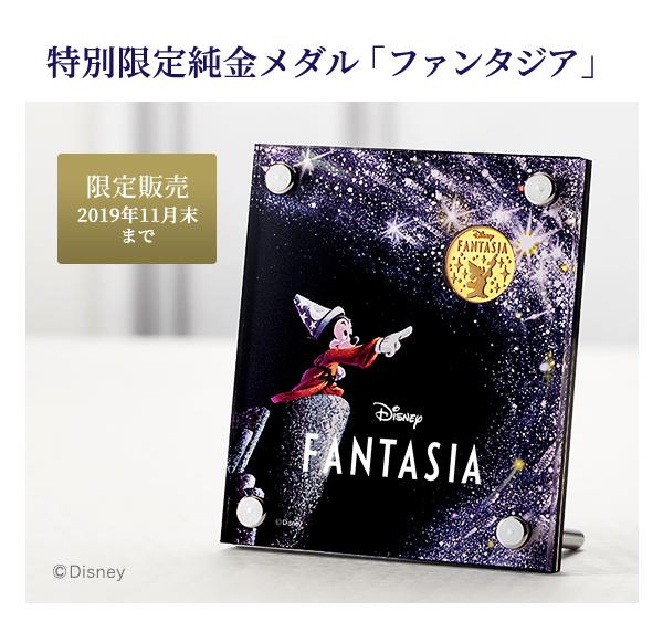 □■□期間限定発売 2019年11月末まで□■□ ミッキーマウス スクリーン・デビュー 90周年デザインアイテム 特別限定純金メダル「ファンタジア」