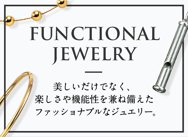 ◇FUNCTIONAL JEWELRY◇ 美しいだけでなく、楽しさや機能性を兼ね備えたファッショナブルなジュエリー。