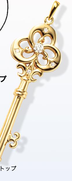 ■K18イエローゴールド ペンダントトップ ¥130,000(税込)クローバーを模した鍵のデザインは、幸運を呼び寄せるといわれるラッキーモチーフ。