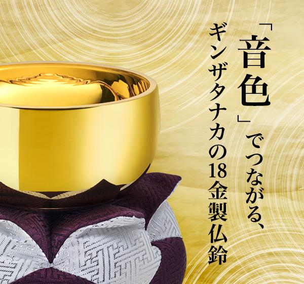 【「音色」から選ぶ】ギンザタナカの金製仏鈴