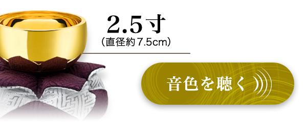 □2.5寸(直径約7.5cm)