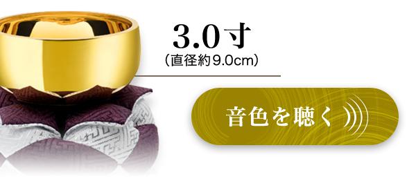 □3.0寸(直径約9.0cm)