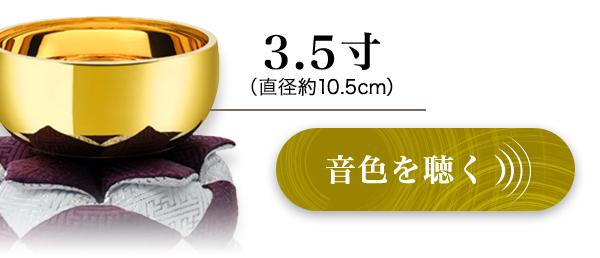 □3.5寸(直径約10.6cm)