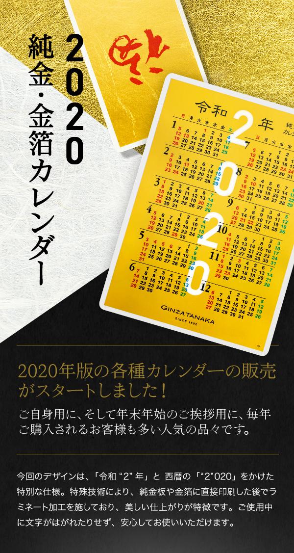 """2020年版の各種カレンダーの販売がスタートしました!ご自身用に、そして年末年始のご挨拶用に、毎年ご購入されるお客様も多い人気の品々です。今回のデザインは、「令和""""2""""年」 と 西暦の「""""2""""020」 をかけた特別な仕様。特殊技術により、純金板や金箔に直接印刷した後でラミネート加工を施しており、美しい仕上がりが特徴です。ご使用中に文字がはがれたりせず、安心してお使いいただけます。"""