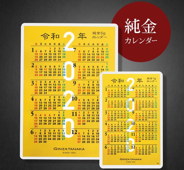◆純金カレンダー