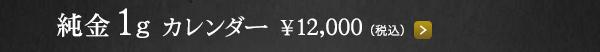 純金1g カレンダー 2020年 (カードサイズ) ¥12,000(税込)