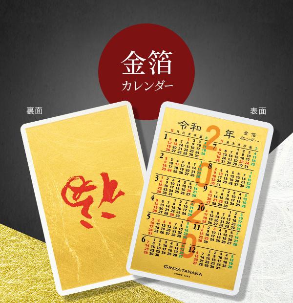 ◆金箔カレンダー
