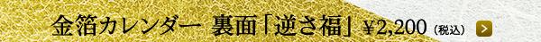 金箔カレンダー 2020年 裏面「逆さ福」 (カードサイズ)¥2,200(税込)