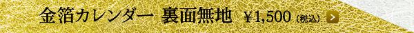 金箔カレンダー 2020年 裏面無地 (カードサイズ)¥1,500(税込)