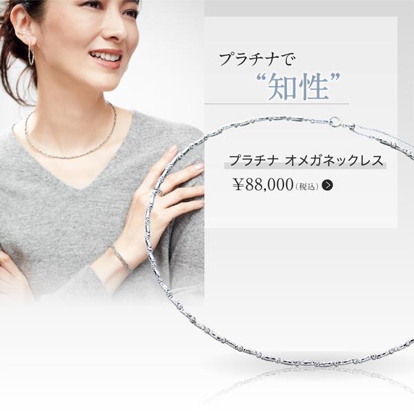 """◇◆◇プラチナで""""知性""""■プラチナ オメガネックレス ¥88,000(税込)"""