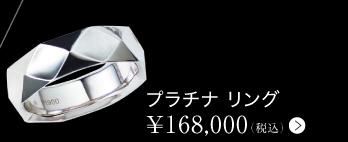 ■プラチナ リング  ¥168,000(税込)