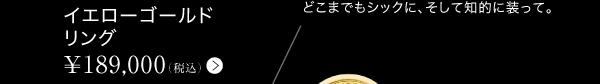 ■イエローゴールド リング ¥189,000(税込)