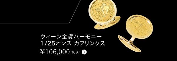 ■ウィーン金貨ハーモニー 1/25オンス カフリンクス ¥106,000(税込)
