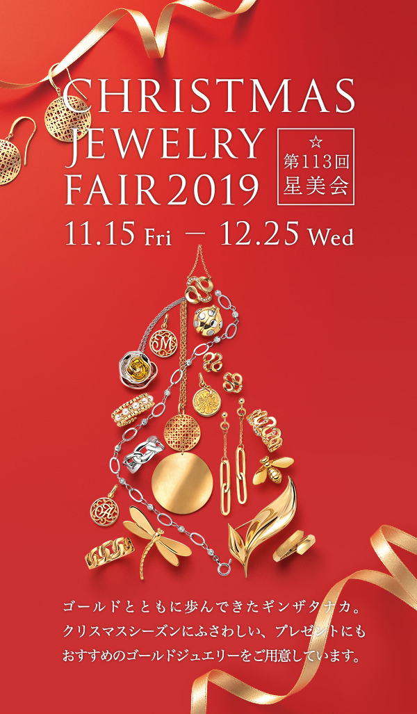 【第113回星美会】CHRISTMAS JEWELRY FAIR 2019