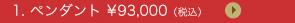 ■K18イエローゴールド ダイヤ ペンダント ¥93,000(税込)