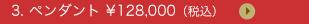 ■K18イエローゴールド ペンダント 2way ¥128,000(税込)
