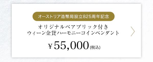 ■オーストリア造幣局設立825周年記念 オリジナルベアブリック付きウィーン金貨ハーモニーコインペンダント ¥55,000(税込)