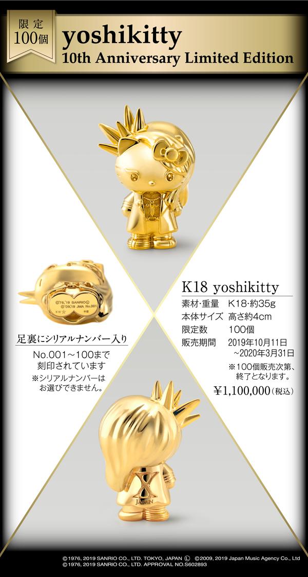 【限定 100個】yoshikitty 10th Anniversary Limited Edition