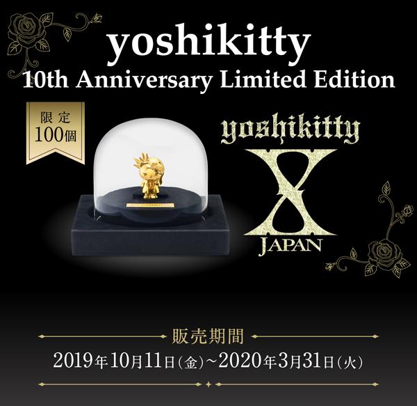 ■K18 yoshikitty[販売期間 2019年10月11日(金)~2020年3月31日(火),限定 100個]¥1,100,000(税込)