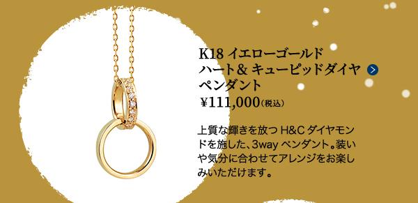 ■K18イエローゴールド ハート&キューピッドダイヤ ペンダント ¥111,000(税込)上質な輝きを放つH&Cダイヤモンドを施した、3wayペンダント。装いや気分に合わせてアレンジをお楽しみいただけます。