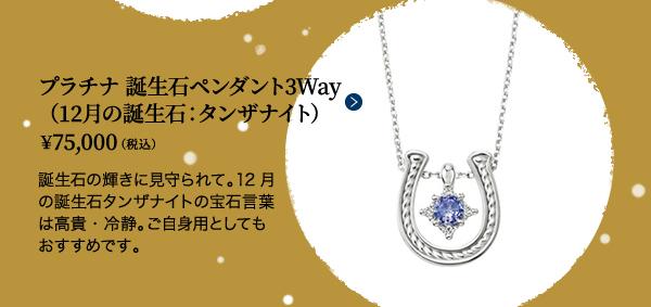 ■プラチナ 誕生石ペンダント3Way(12月の誕生石:タンザナイト) ¥75,000(税込)誕生石の輝きに見守られて。12月の誕生石タンザナイトの宝石言葉は高貴・冷静。ご自身用としてもおすすめです。