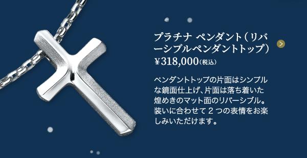 ■プラチナ ペンダント(リバーシブルペンダントトップ) ¥318,000(税込)ペンダントトップの片面はシンプルな鏡面仕上げ、片面は落ち着いた煌めきのマット面のリバーシブル。装いに合わせて2つの表情をお楽しみいただけます。