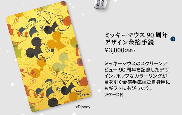 ■ミッキーマウス90周年デザイン 金箔手鏡 ¥3,000(税込)ミッキーマウスのスクリーンデビュー90周年を記念したデザイン。ポップなカラーリングが目を引く金箔手鏡はご自身用にもギフトにもぴったり。※ケース付