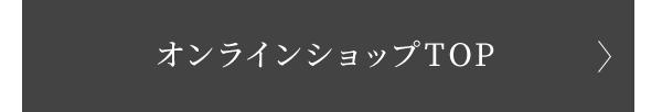 ◇オンラインショップTOP