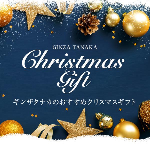 ギンザタナカのおすすめクリスマスギフト