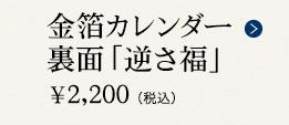 ■金箔カレンダー 裏面「逆さ福」 ¥2,200(税込)