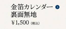 ■金箔カレンダー 裏面無地 ¥1,500(税込)