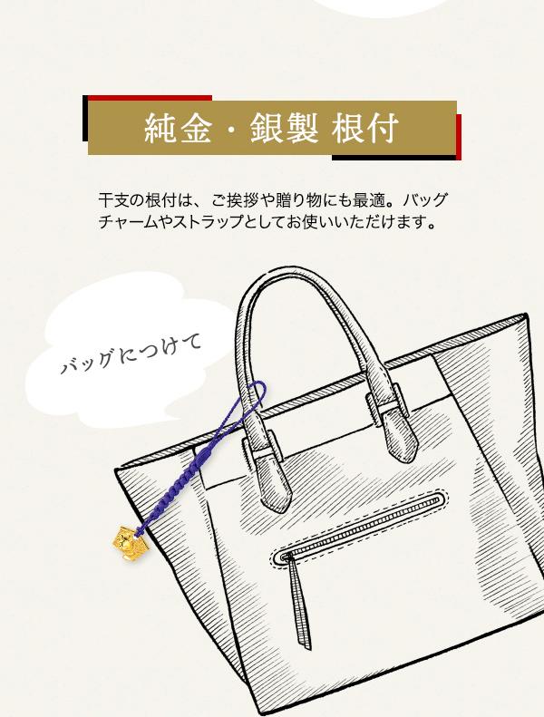 ◇◆◇純金・銀製 根付◇◆◇干支の根付は、ご挨拶や贈り物にも最適。バッグチャームやストラップとしてお使いいただけます。