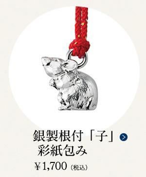 ■銀製根付 「子」 彩紙包み ¥1,700(税込)