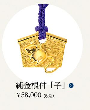 ■純金根付 「子」 ¥58,000(税込)