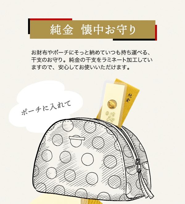 ◇◆◇純金  懐中お守り◇◆◇お財布やポーチにそっと納めていつも持ち運べる、干支のお守り。純金の干支をラミネート加工していますので、安心してお使いいただけます。