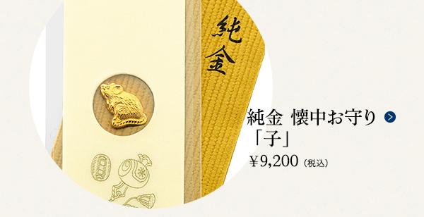 ■純金 懐中お守り 「子」 ¥9,200(税込)